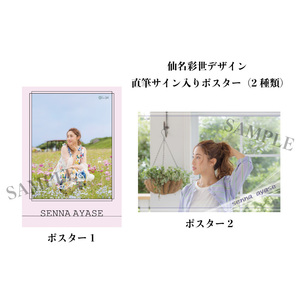 from Yuki 1stAnniversary !!仙名彩世デザイン 直筆サイン入りポスター(2種類)
