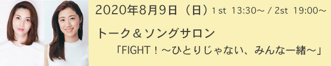 8/9(日)「FIGHT!」バナー