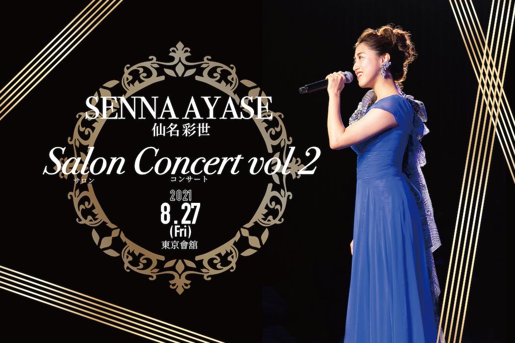 「仙名彩世Salon Concert vol.2」