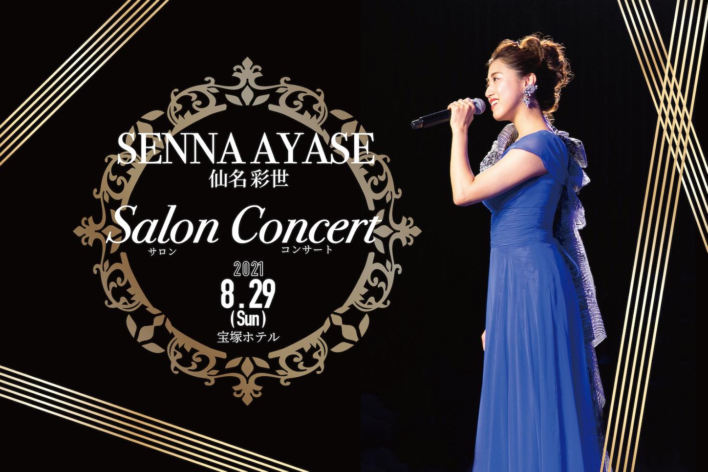 「仙名彩世Salon Concert 」